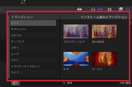 トランジション一覧 動画編集ソフトFinal Cut Pro X