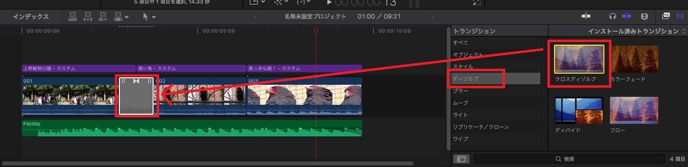 クロスディゾルブを挿入 動画編集ソフトFinal Cut Pro X