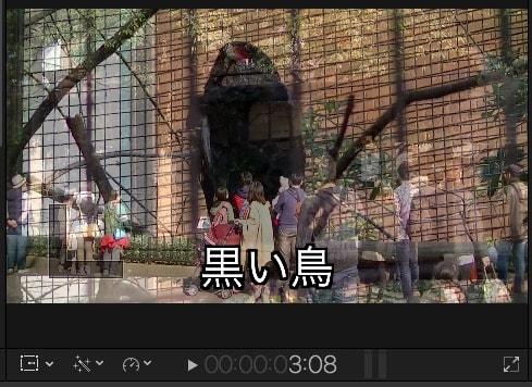クロスディゾルブのプレビュー 動画編集ソフトFinal Cut Pro X