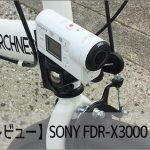 SONY FDR-X3000 4K アクション・ウェアラブルカメラ