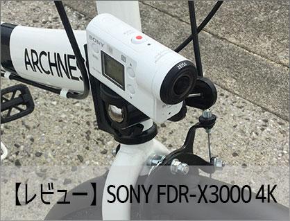 【レビュー】SONY FDR-X3000 4K スペック比較、体験レポート おすすめのアクション・ウェアラブルカメラ