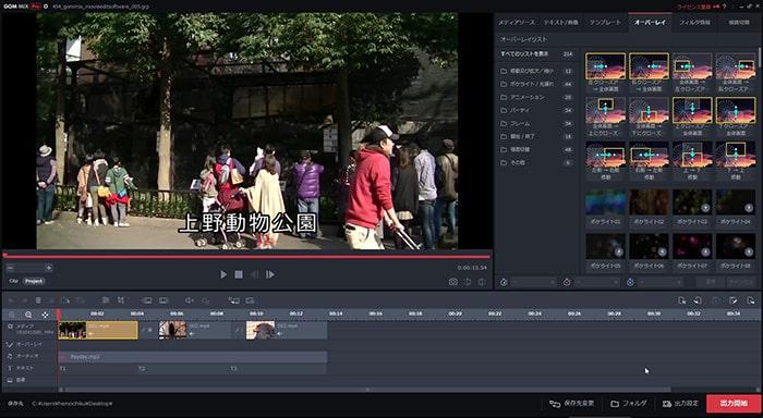 動画編集ソフトGOM Mix Proの画面