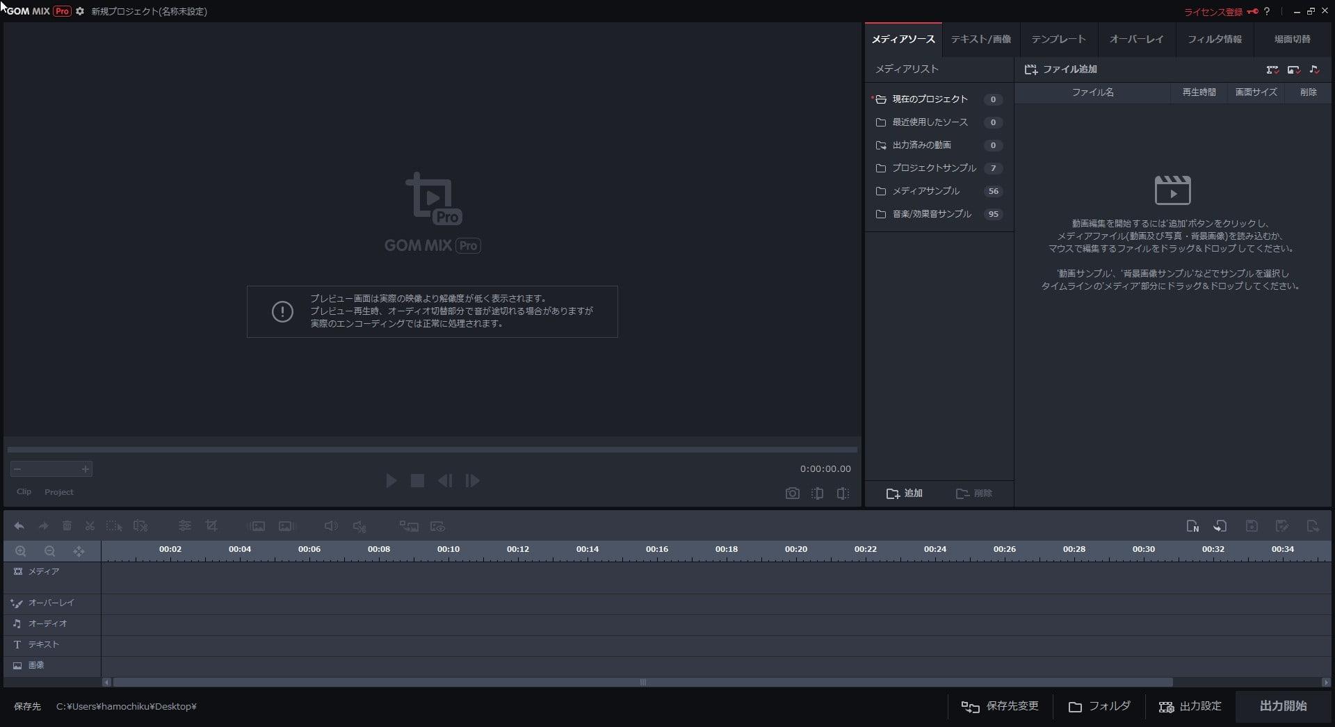 画面 動画編集ソフトGOM Mix Pro