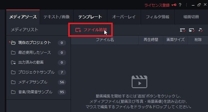 メディアソース ファイル追加 動画編集ソフトGOM Mix Pro