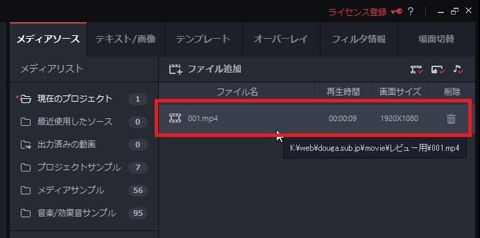 ファイル追加 動画編集ソフトGOM Mix Pro