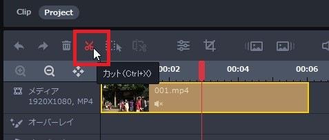 動画の分割カットボタン 動画編集ソフトGOM Mix Pro