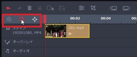 タイムラインの拡大縮小方法 動画編集ソフトGOM Mix Pro