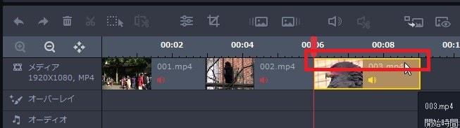 動画の順番を変更する方法 動画編集ソフトGOM Mix Pro