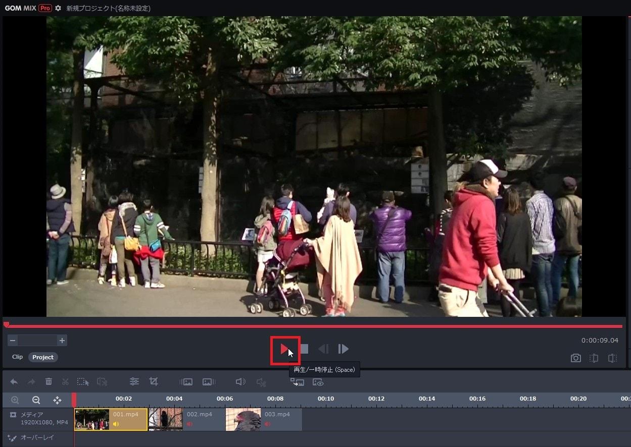 タイムラインの動画を再生する方法 動画編集ソフトGOM Mix Pro