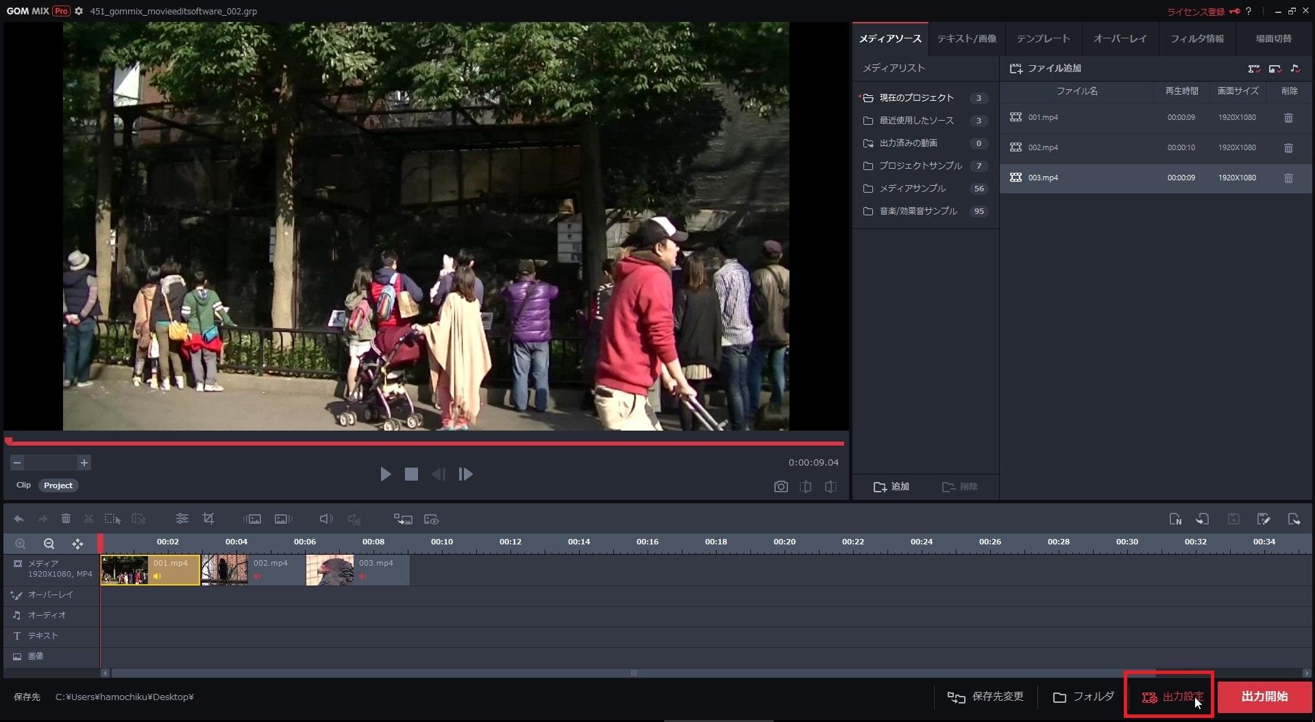 出力設定を変更する方法 動画編集ソフトGOM Mix Pro