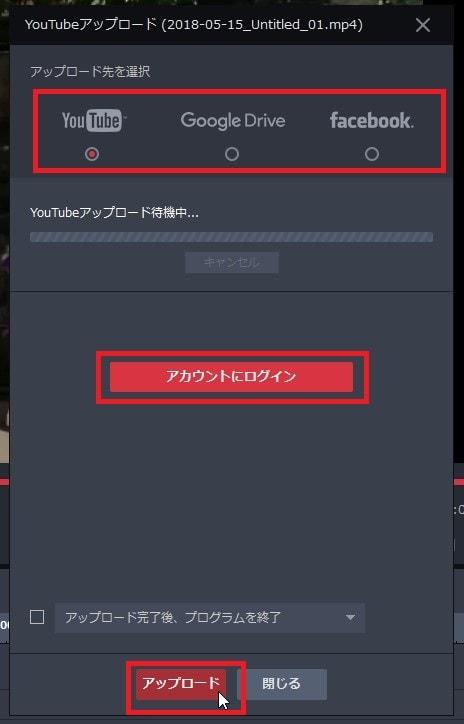 アップロード画面 動画編集ソフトGOM Mix Pro