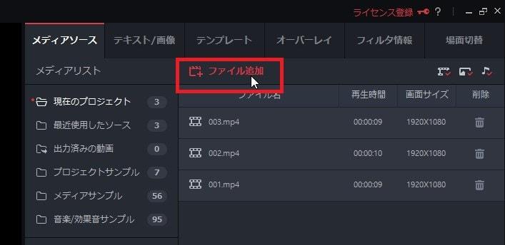 BGM音楽ファイルの読み込み方 動画編集ソフトGOM Mix Pro