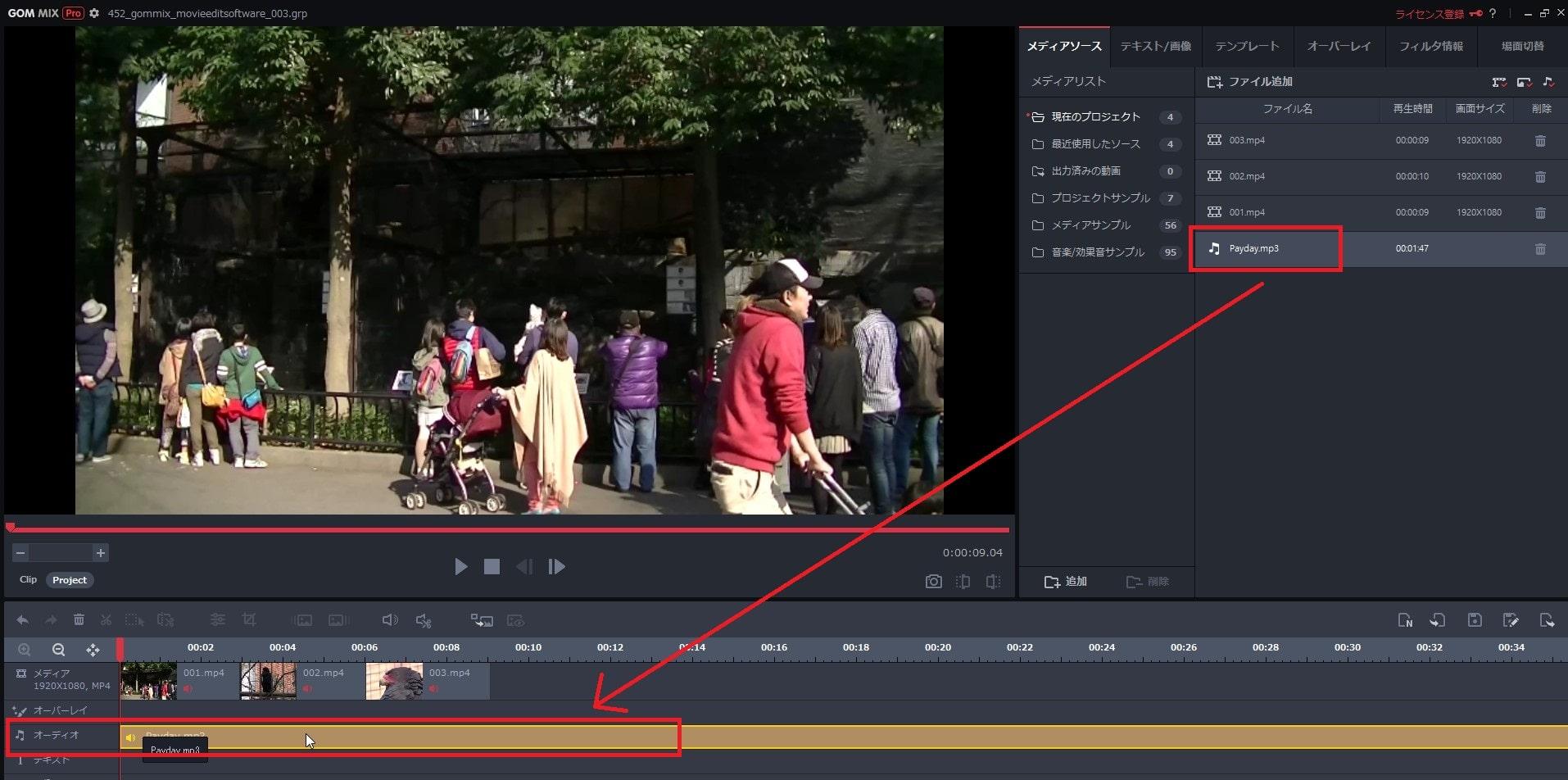 BGM音楽ファイルをタイムラインに読み込む方法 動画編集ソフトGOM Mix Pro