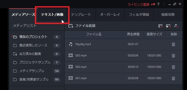テキストテロップを作成する方法 動画編集ソフトGOM Mix Pro