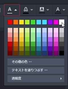 テキストテロップの色を編集する方法 動画編集ソフトGOM Mix Pro