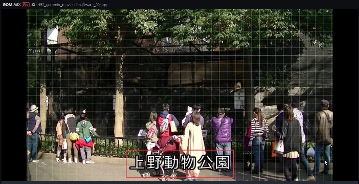 テキストテロップのサンプル 動画編集ソフトGOM Mix Pro