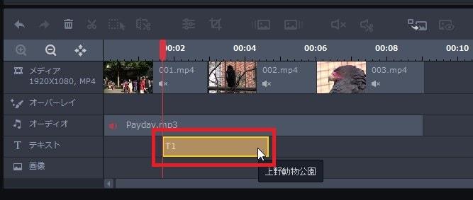 タイムラインにテキストテロップが表示 動画編集ソフトGOM Mix Pro