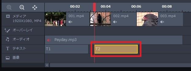 テキストテロップを複製、コピー&ペーストする方法 動画編集ソフトGOM Mix Pro