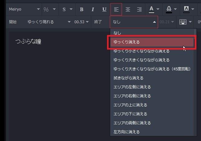 テキストテロップの開始終了アニメーション 動画編集ソフトGOM Mix Pro