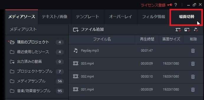 トランジション画面切替タブ 動画編集ソフトGOM Mix Pro