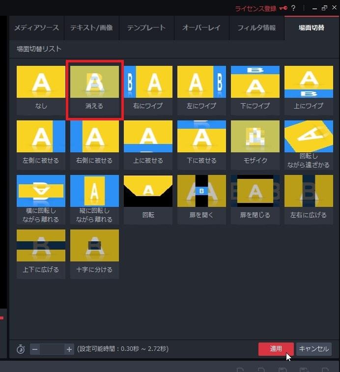 トランジション適用 動画編集ソフトGOM Mix Pro