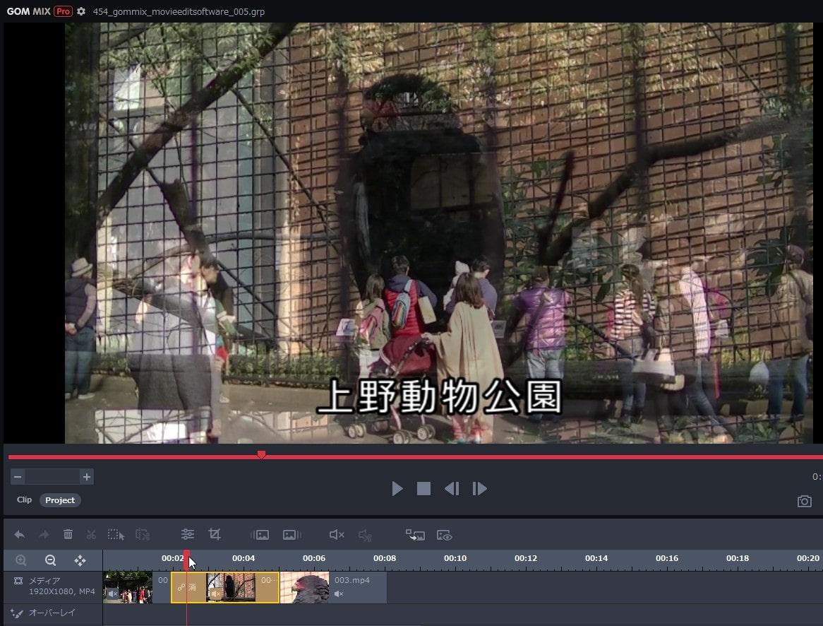トランジションのプレビュー再生 動画編集ソフトGOM Mix Pro