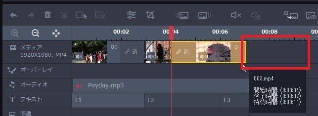 トランジションで短くなる 動画編集ソフトGOM Mix Pro