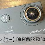 【レビュー】DBPOWER EX5000スペック比較・使い方・設定方法 おすすめの人気アクション・ウェアラブルカメラ