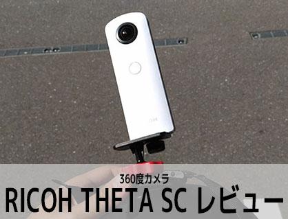 RICOH THETA(シータ) SC