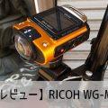 【レビュー】RICOH WG-M2スペック比較・使い方・設定方法 おすすめの人気アクション・ウェアラブルカメラ
