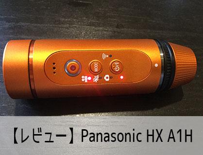 【レビュー】Panasonic HX-A1Hスペック比較・使い方・設定方法 おすすめの人気アクション・ウェアラブルカメラ