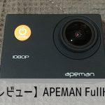 【レビュー】APEMAN FullHDスペック比較・使い方・設定方法 おすすめの人気アクション・ウェアラブルカメラ
