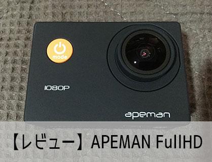 【レビュー】APEMAN A66 FullHDスペック比較・使い方・設定方法 おすすめの人気アクション・ウェアラブルカメラ