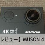 【レビュー】MUSON4Kスペック比較・使い方・設定方法 おすすめの人気アクション・ウェアラブルカメラ