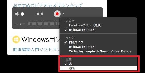 音声品質設定 iPhoneの画面を録画する方法