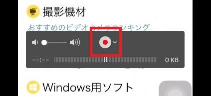 録画ボタン iPhoneの画面を録画する方法