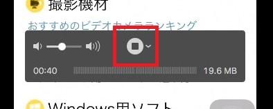 録画停止ボタン iPhoneの画面を録画する方法