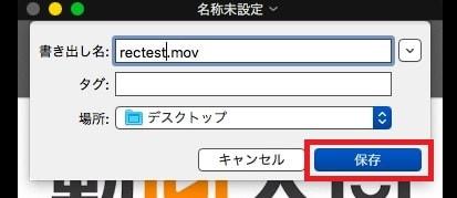 ファイルを保存する方法 iPhoneの画面を録画する方法