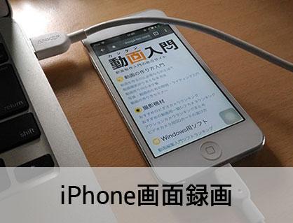 iPhoneの画面を録画する方法 Macパソコン編