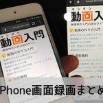 iPhone/iPadを録画する方法まとめ iOS/Mac/Windows