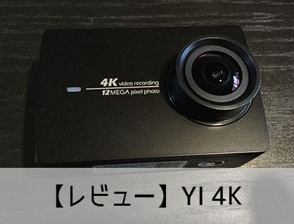 【レビュー】YI 4Kスペック比較・使い方・設定方法 おすすめの人気アクション・ウェアラブルカメラ
