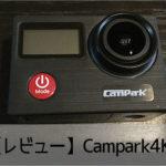 【レビュー】Campark4Kスペック比較・使い方・設定方法 おすすめの人気アクション・ウェアラブルカメラ