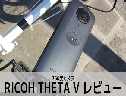【レビュー】RICOH THETA(シータ) V 360度カメラ動画機能比較