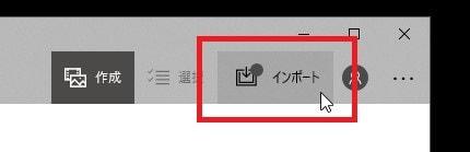 インポートの手順 動画編集ソフトMicroSoftフォト