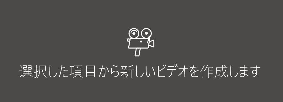 ビデオプロジェクトの作成 動画編集ソフトMicroSoftフォト