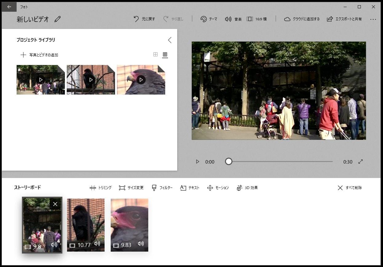 新しいビデオプロジェクト完成 動画編集ソフトMicroSoftフォト