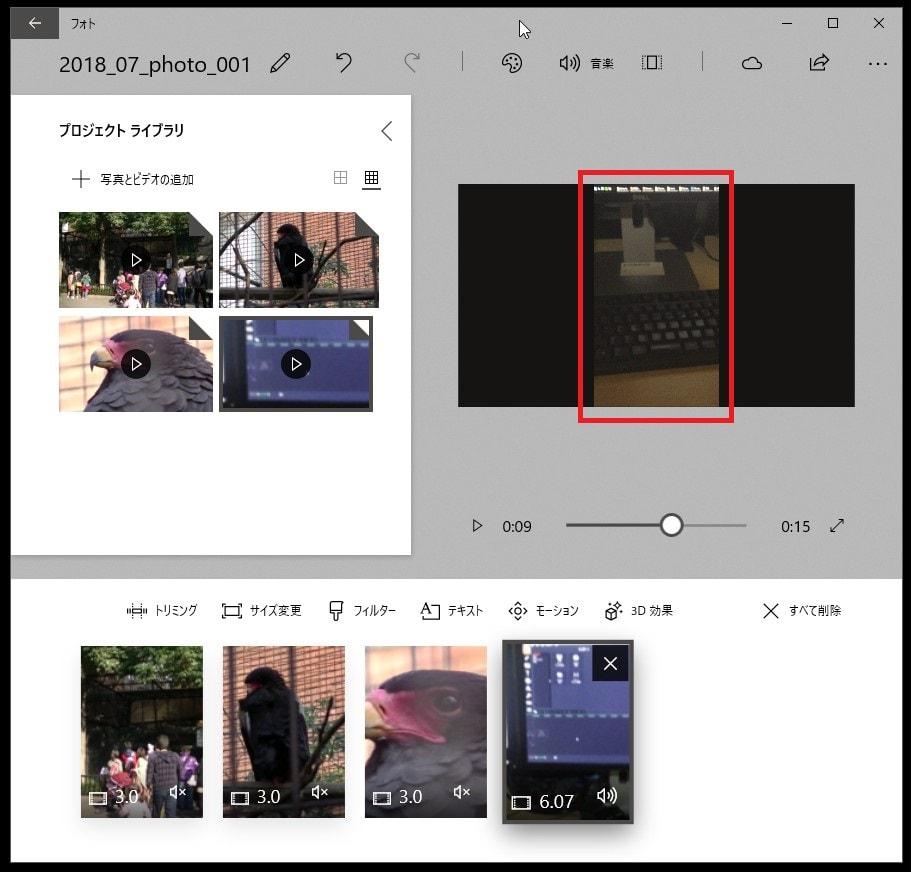 縦動画を作る方法 動画編集ソフトMicroSoftフォト