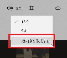 縦横比変更ボタン 動画編集ソフトMicroSoftフォト