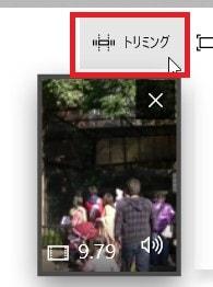 トリミングボタン 動画編集ソフトMicroSoftフォト