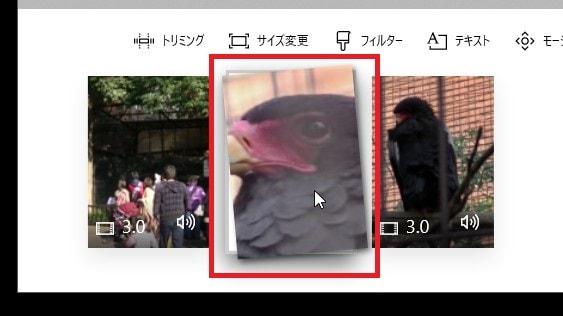 タイムライン内の動画ファイルの順番を入れ替える方法 動画編集ソフトMicroSoftフォト